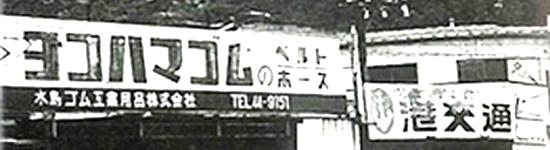 岡山県唯一の横浜ゴム総代理店が築いた実績