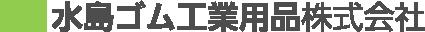 水島ゴム工業用品株式会社